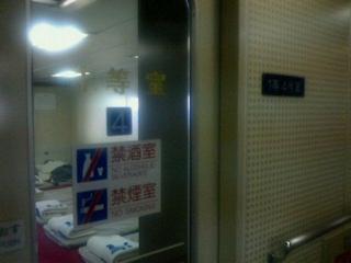 佐渡禁酒室.jpg