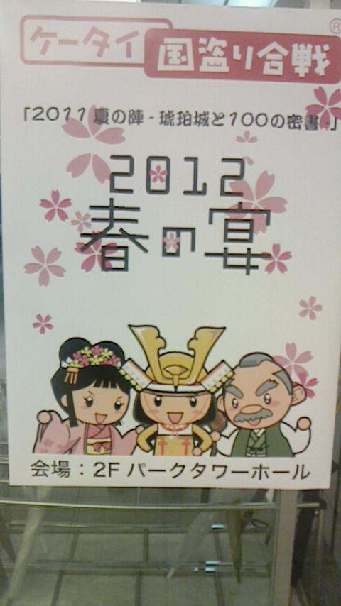 国盗り春の宴1.jpg