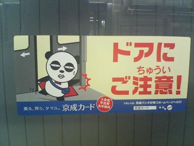 京成電鉄パンダ.jpg