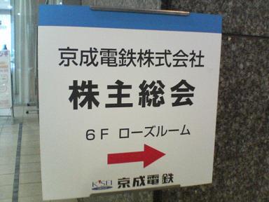 京成電鉄株総1.jpg