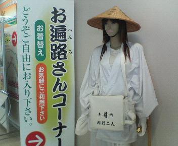 四国高知空港2.jpg