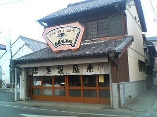 深谷糸屋製菓店1.jpg